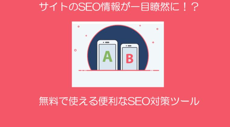 無料で使えるSEO対策ツールの便利な使い方 ブログやサイトのSEO情報を解析できる!