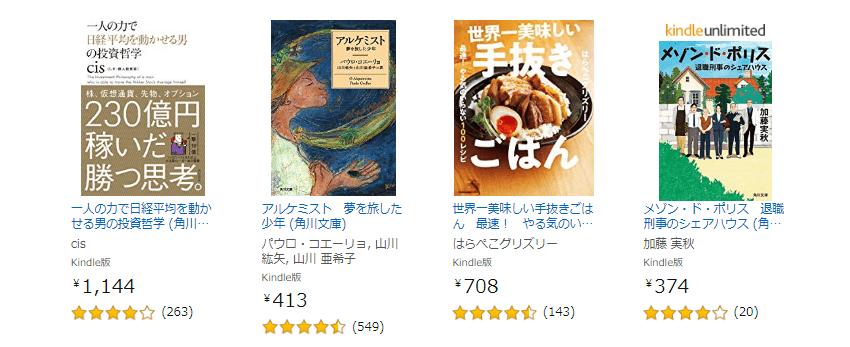 【Kindleセール】対象は5,000冊以上『KADOKAWA祭り・春のキンドル本セール』開催中!世界一美味しい手抜きごはん、一人の力で日経平均を動かせる男の投資哲学など