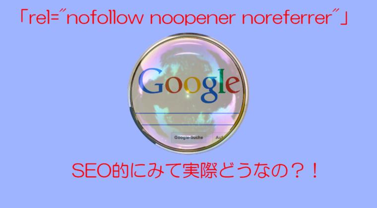 """SEO的にみてaタグに「rel=""""nofollow noopener noreferrer""""」を付けるとどうなるの?"""