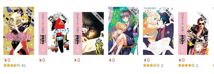 【Kindle無料マンガ】ハイティーン・ブギなど「恋と弾丸」新刊!一線越えの恋フェア開催中