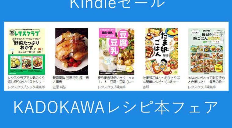 Kindleセール「KADOKAWAレシピ本フェア」開催中、ロバート馬場ちゃんの毎日毎日おいしい本ほか