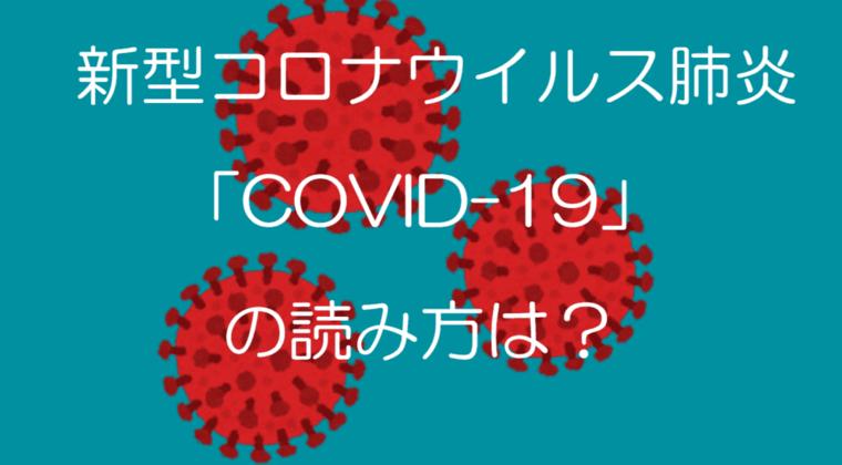 「COVID-19」は何と読む?新型コロナウイルス肺炎、正式な病名の読み方は?