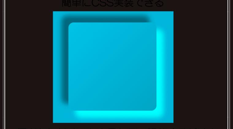 【コピペOK】ニューモーフィズムを簡単にCSS実装できる便利な無料サイト!見た目で調整するだけ!