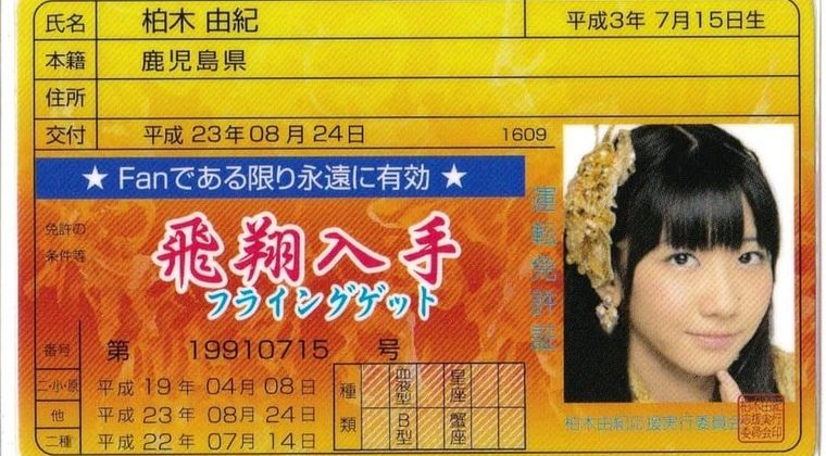 AKB48 柏木由紀がインスタにお色気ショットを披露、ファンから「色っぽい」「刺激強すぎます」と賞賛