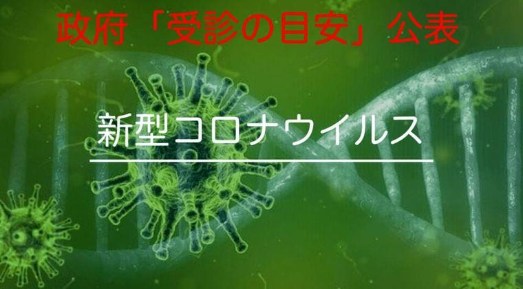 抗がん剤使用中は新型コロナウイルス重症化の危険、政府が「受診の目安」公表