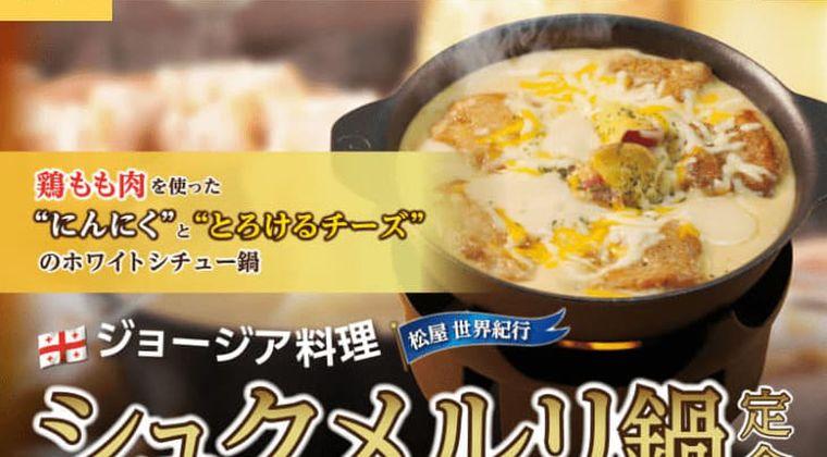 【松屋】前代未聞!松屋「シュクメルリ定食」レシピがcookpadに公開されてる‼︎