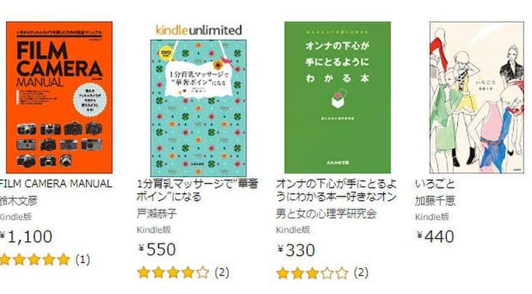 【Kindleセール限定】磯野家の謎など「人気書籍 オール半額キャンペーン」開催中!