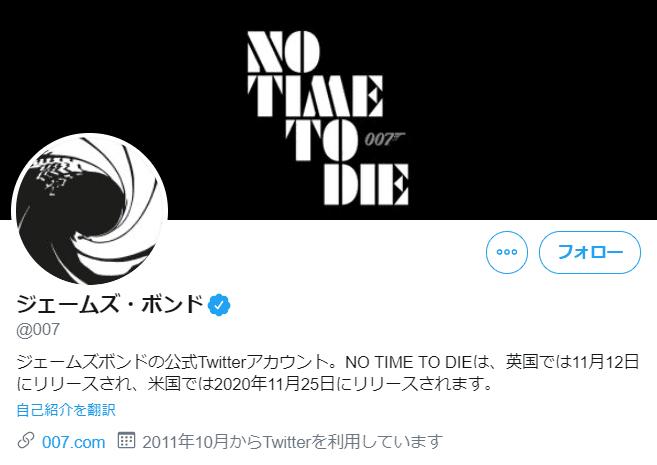 映画007最新作が公開延期!日本の新公開日は⁈「ノー・タイム・トゥ・ダイ」新型コロナ感染拡大で11月に