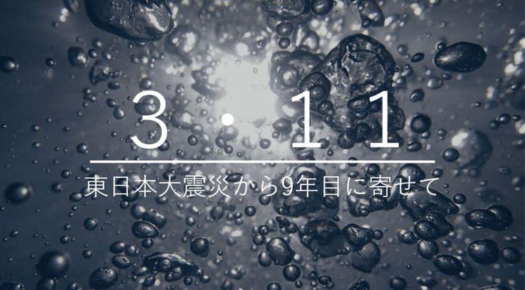 【3・11】東日本大震災から9年目に寄せて 地震、胃がん宣告、友人の謎の死…2011年は忘れることの出来ない1年間でした