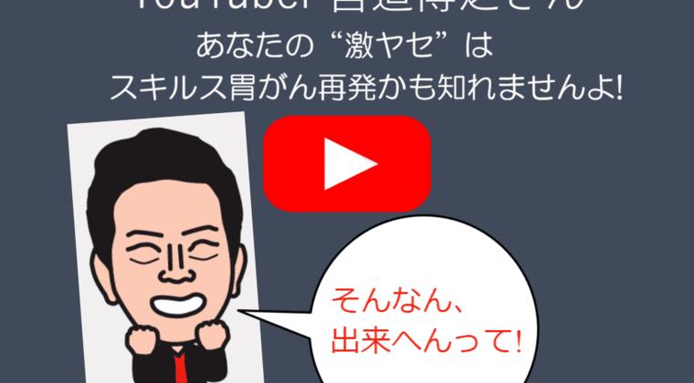 """【YouTuber】宮迫博之さん、""""激ヤセ""""はスキルス胃がん再発かも知れませんよ!"""