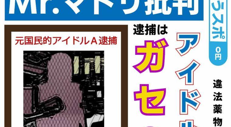 <続報>元国民的アイドルA逮捕はガセ⁈Mr.マトリが批判「不倫問題と一緒」(ニュースまとめ 2020/1/20)