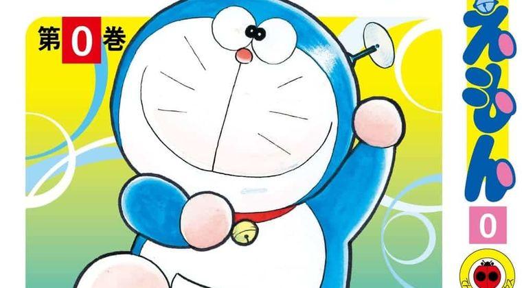 初心者に贈る漫画『ドラえもん』23年ぶりの新刊「0巻」が発売!幻の第1話を完全収録の急所!