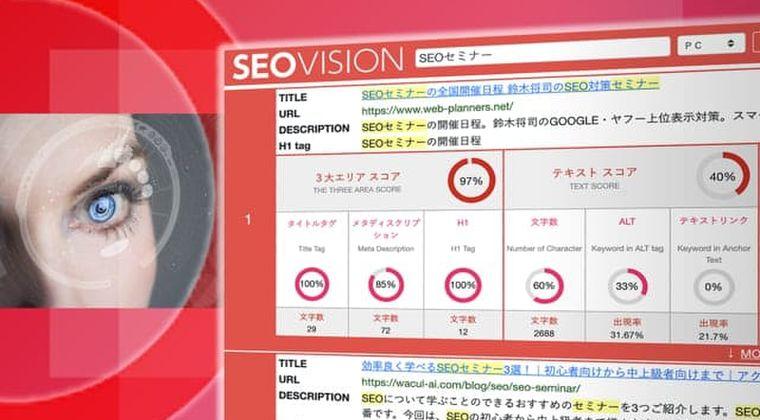 驚愕のSEO対策ソフトが提供開始、Google上位20のサイト内部要因を比較する便利ツール 「SEOヴィジョン」