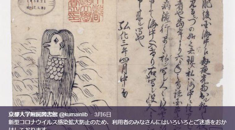 【疫病】話題の妖怪「アマビエ」は予言獣の類…新型コロナ流行で140年ぶりネットに出現