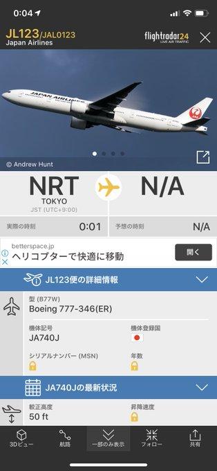 【鳥肌】フライトレーダーの成田空港に突如「JL123」便が現れ、騒然…日航ジャンボ機事故で「欠番」のはずがミスで入力か