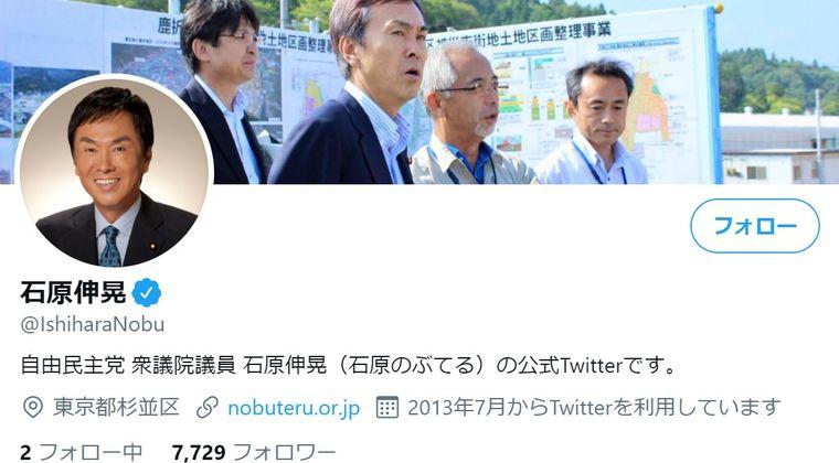 【特別待遇】新型コロナに感染した議員の石原伸晃さん「即PCR検査、無症状でも即入院」の「上級国民」対応にネットで怒りの批判が殺到