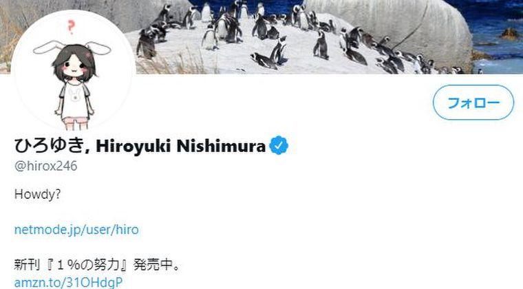【2ch】論破王こと西村ひろゆきさんの素晴らしい予言一覧がこちら