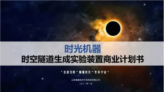 中国がタイムマシンを開発している?当局は否定するも「時空トンネル生成実験装置」がリークされてしまう