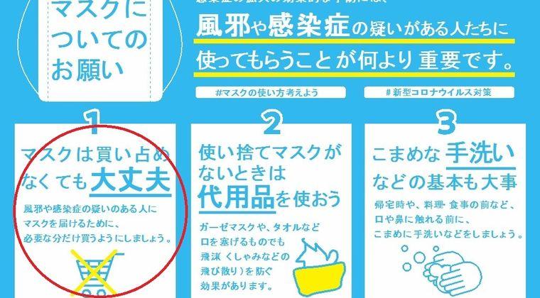 日本政府「国民は慌てず買いだめしないで下さい!その必要は全くありません」