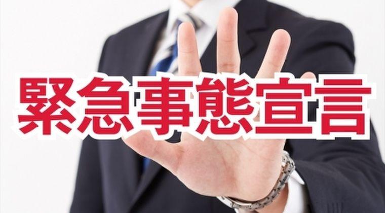 「緊急事態宣言」最発令の可能性!東京で増加している新型コロナ感染者