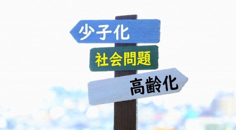 【少子高齢】日本の少子化がより一層加速中!年寄り沢山、子供はいない国へ
