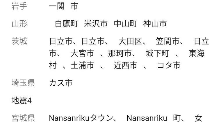 【震度6強】中国製スマホに届いた「緊急地震速報」が酷すぎる...