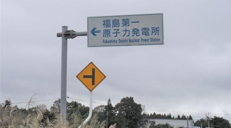 【原発復興】日本政府「最大200万円やるから、国民は福島第一原発周辺に移住しろ」