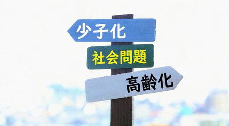 【コロナ禍】予想より10年早い?日本の「少子化」が急激に加速している衝撃の事実