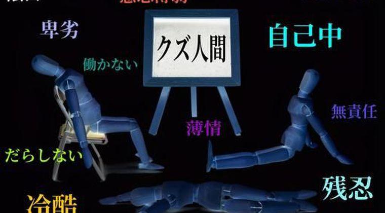 日本って、いつからこんな「自己責任」を口にするようになったの?昔は困った時は「お互い様」で助け合って生きてたじゃんか