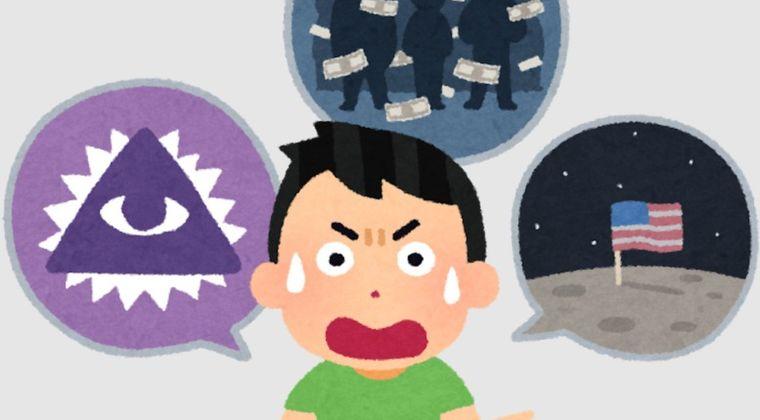 日本の三大陰謀論「電通が裏で全て仕切っている」「上級国民は逮捕されない」あと一つは?