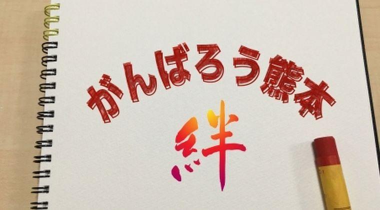 【聖人】竹内結子さん、熊本地震の被災地へ「この4年間、毎月寄付」…今月10日にも振り込み、被災者支援