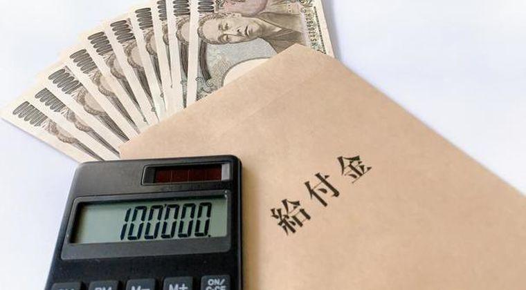 【特別定額給付金】謎の勢力「10万円給付?未来のツケがー」 ← これ