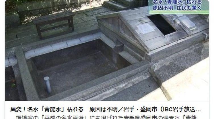 【前触れ】岩手県盛岡にある名水百選にも選ばれている湧き水「青龍水」が突然枯れる…地下水に異変か?原因は不明