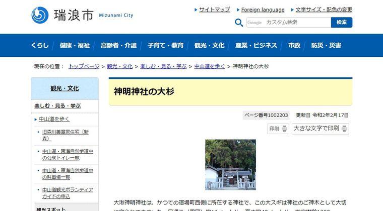 【不吉】岐阜県瑞浪市大湫の「神明神社」にある「樹齢1000年超の御神木」が倒れる