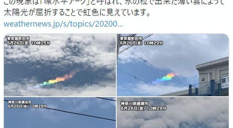 【宏観】東京上空に「環水平アーク」が出現!幻想的な虹色の雲が目撃される