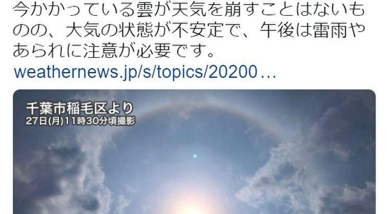 【気象】神奈川や千葉で太陽の周りに光の輪「ハロ」が出現