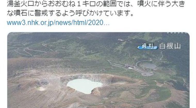【群馬】草津白根山で火山性地震が急増!噴火に伴う噴石に警戒