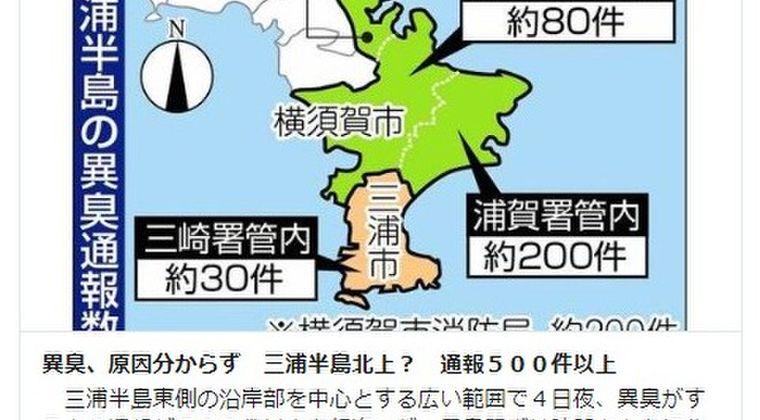 神奈川での「異臭騒ぎ」原因分からず、三浦半島を北上か?通報件数は500件を超える