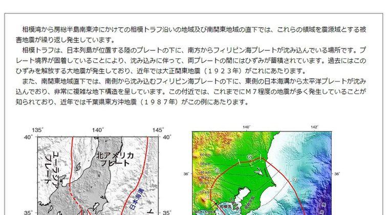 【東京湾の異変】相模トラフ地震の前兆は起きてしまっている模様