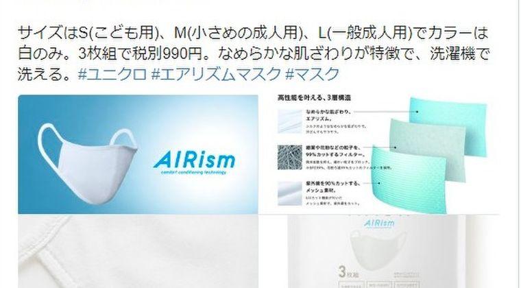 【コロナ対策】今日からユニクロの「エアリズムマスク」発売だけど、おまえらは買いに行くの?