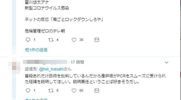 【コネ検査枠】テレ朝のアナウンサーがすぐPCR検査を受けれたことについて、報ステ公式ツイッターに批判が相次いでしまう