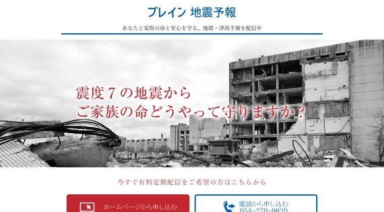 【地震予知】東北南部で「最大M7.2」の地震の前兆あり!民間企業が「地震予報」発表…地電流などに異常か