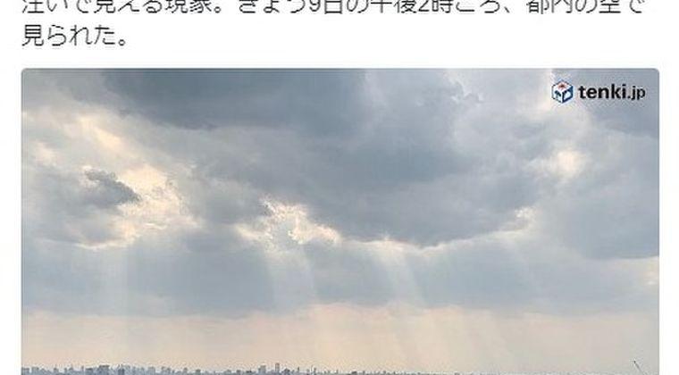 【審判の日】東京都心の空に「天使のはしご」が出現