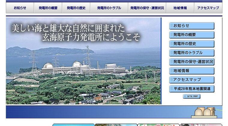 【九州】玄海原発の公表していた放射線測定データは改ざんされたものでした…長崎県が謝罪