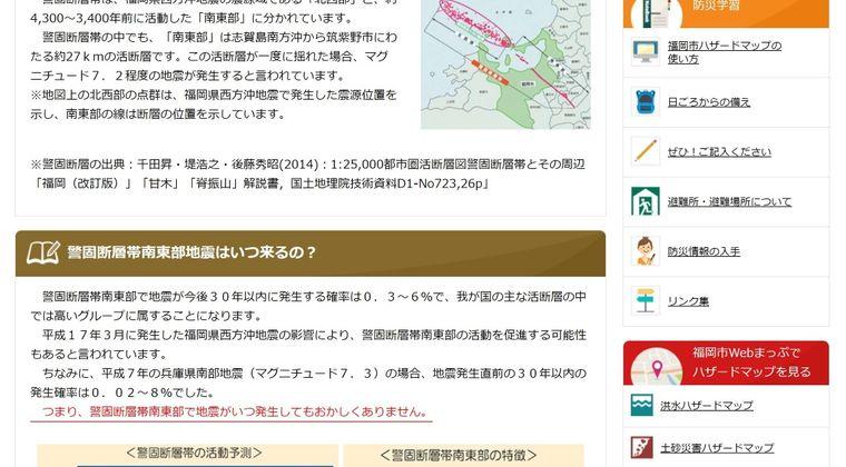 【警固断層】福岡県西方沖地震から16年が経過…福岡でも、たった2分で4メートル以上の津波が押し寄せる