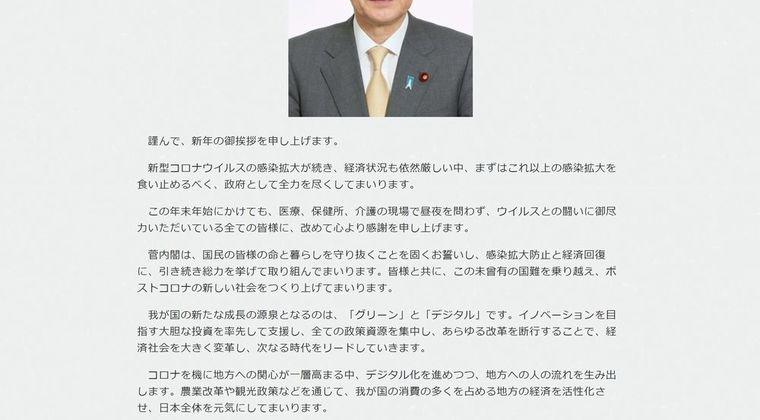 【国民の皆様へ】菅総理大臣「コロナによる未曾有の国難を乗り切るためにも、東京オリンピックは団結の象徴だ!必ず実現し開催させよう!」