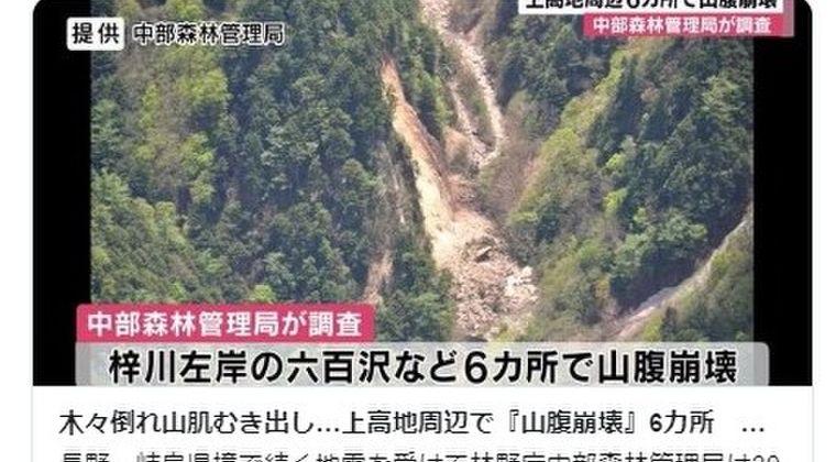 【長野・岐阜】北アルプス上高地周辺で山腹崩壊を6か所で確認…先月から続く地震の影響か?