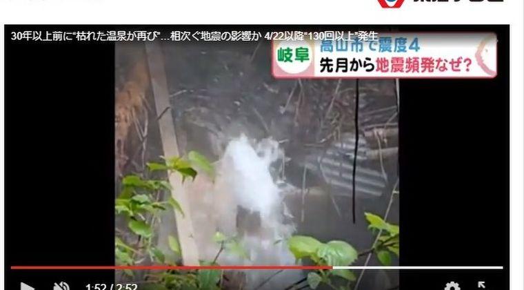 【地下に異変】地震が相次いでいる飛騨で30年以上前に枯れた「温泉」が再び湧き出した模様…先週から70℃を超える熱湯が噴出
