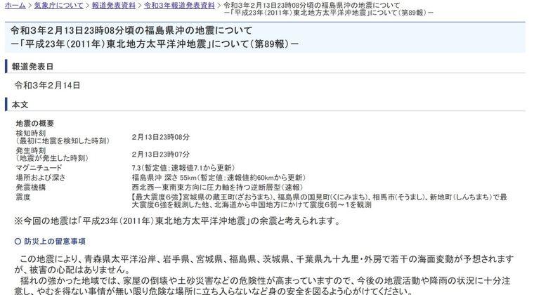 気象庁「13日発生した震度6強の地震は東日本大震災の余震と考えられる。現在も福島県沖では地震が相次いでいるので今後も大地震に注意」