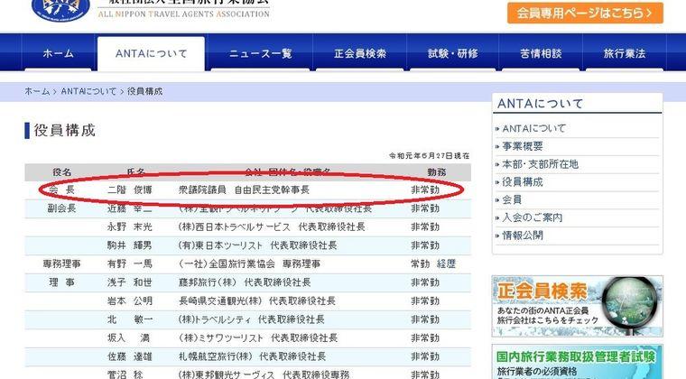 【利権】世界中で新型コロナが大流行している中、経済対策としてなぜか「旅行代」を助成するつもりの日本政府…実は旅行業協会会長が二階幹事長だった模様